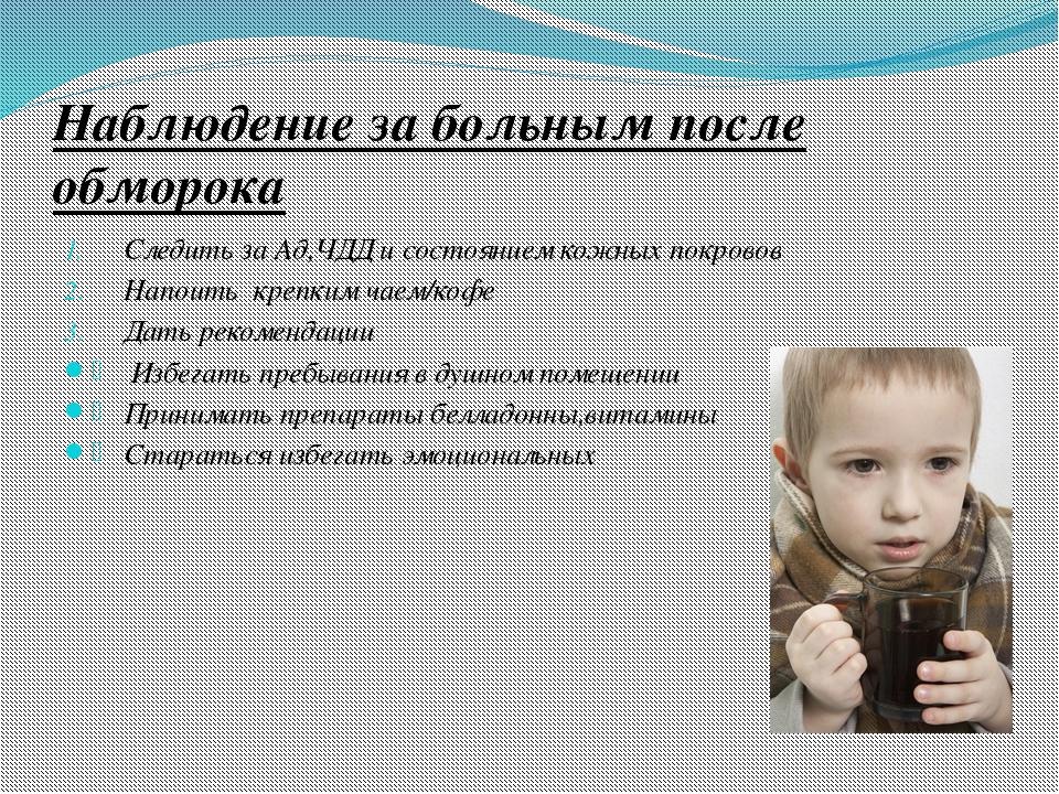 Наблюдение за больным после обморока Следить за Ад,ЧДД и состоянием кожных по...