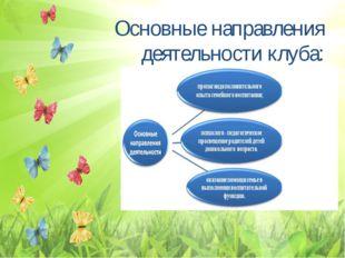 Основные направления деятельности клуба: