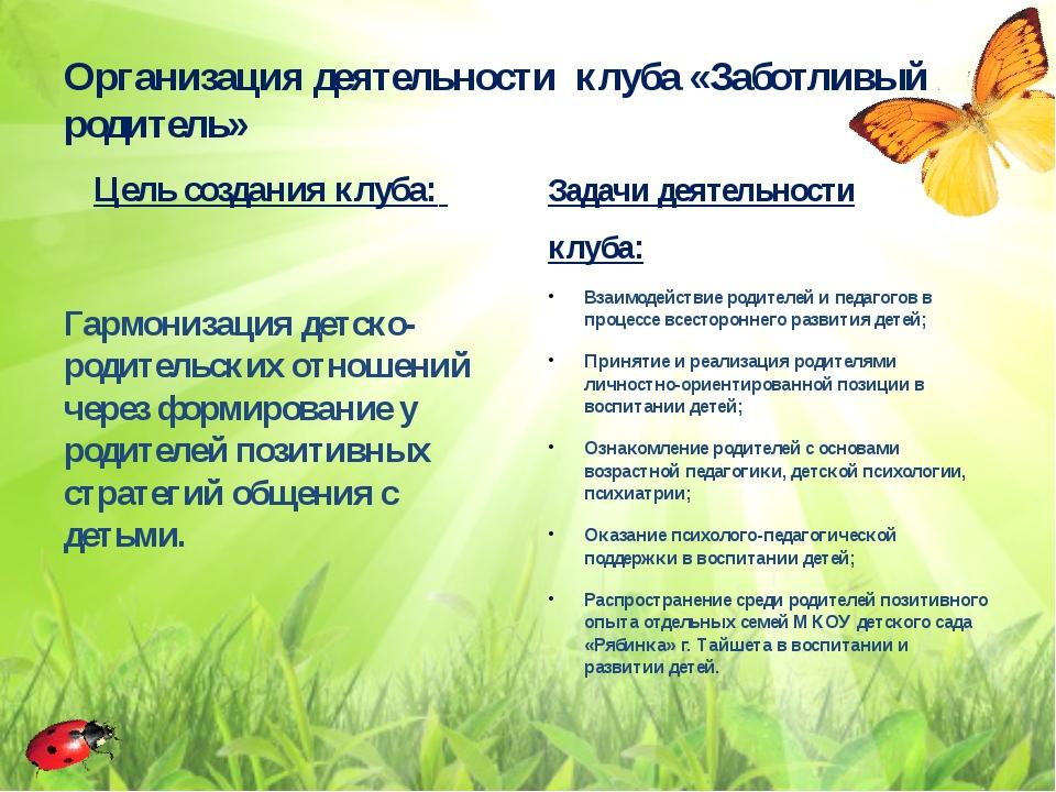 Организация деятельности клуба «Заботливый родитель» Цель создания клуба: Га...