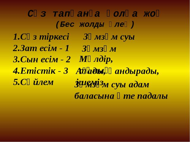 Сөз тапқанға қолқа жоқ (Бес жолды өлең) Сөз тіркесі Зат есім - 1 Сын есім - 2...