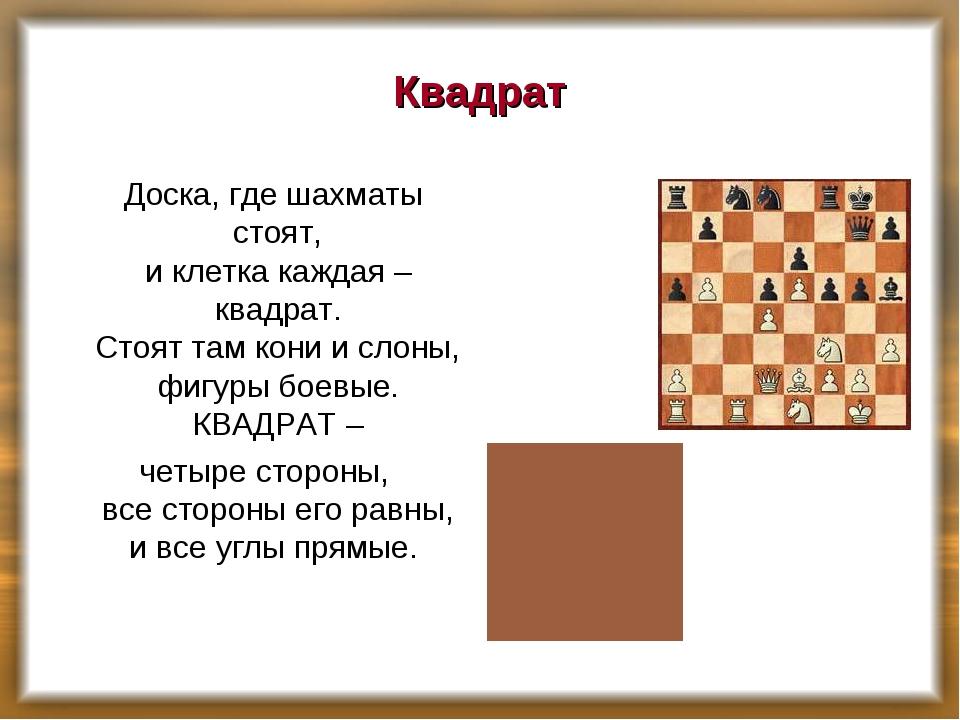 Квадрат Доска, где шахматы стоят, и клетка каждая – квадрат. Стоят там кони и...