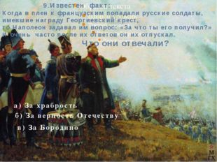 Список литературы А.И.Бегунова. От кольчуги до мундира. Москва. Просвещение.