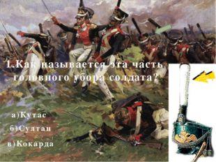 2. Этот памятник находится в Смоленске. Он посвящён выдающемуся русскому пол
