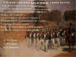 . 4.Эта участница войны 1812 года вызывает у современников удивление и восхи