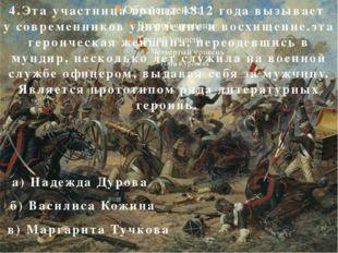8. Однажды Остермана-Толстого солдаты спросили: «Силы на исходе, что делать?