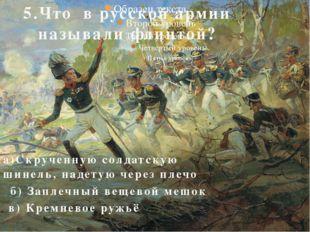 10. Какая из пословиц появилась во время Отечественной войны 1812 г.? а) Тяж