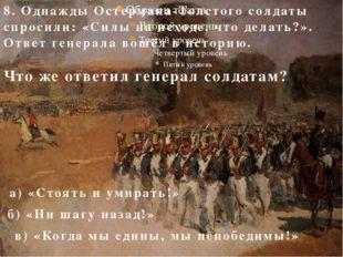 9.Известен факт: Когда в плен к французским попадали русские солдаты, имевши