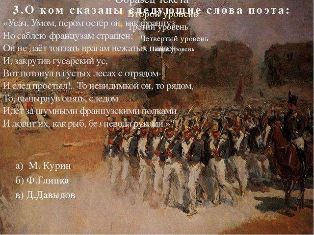 . 4.Эта участница войны 1812 года вызывает у современников удивление и восхи...