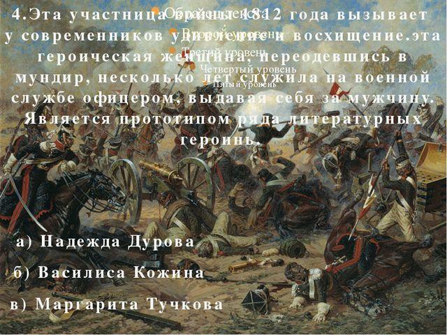 8. Однажды Остермана-Толстого солдаты спросили: «Силы на исходе, что делать?...