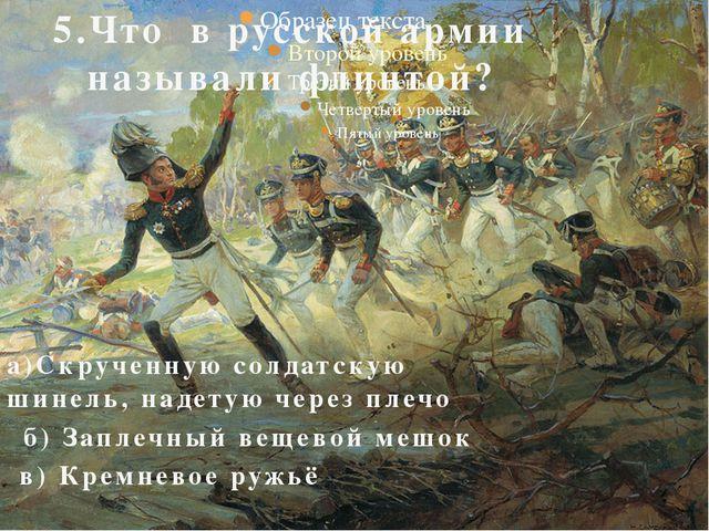 10. Какая из пословиц появилась во время Отечественной войны 1812 г.? а) Тяж...