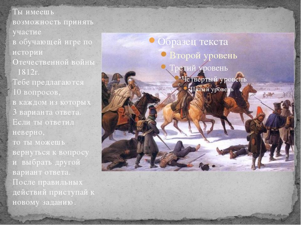 1.Как называется эта часть головного убора солдата? а)Кутас б)Султан в)Кокарда