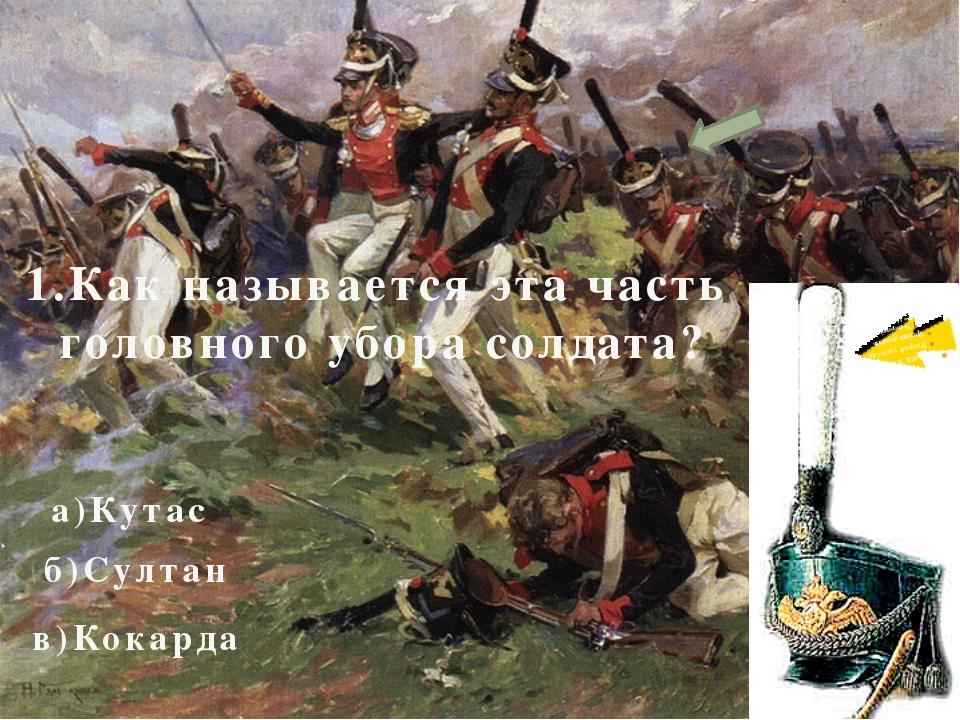 2. Этот памятник находится в Смоленске. Он посвящён выдающемуся русскому пол...