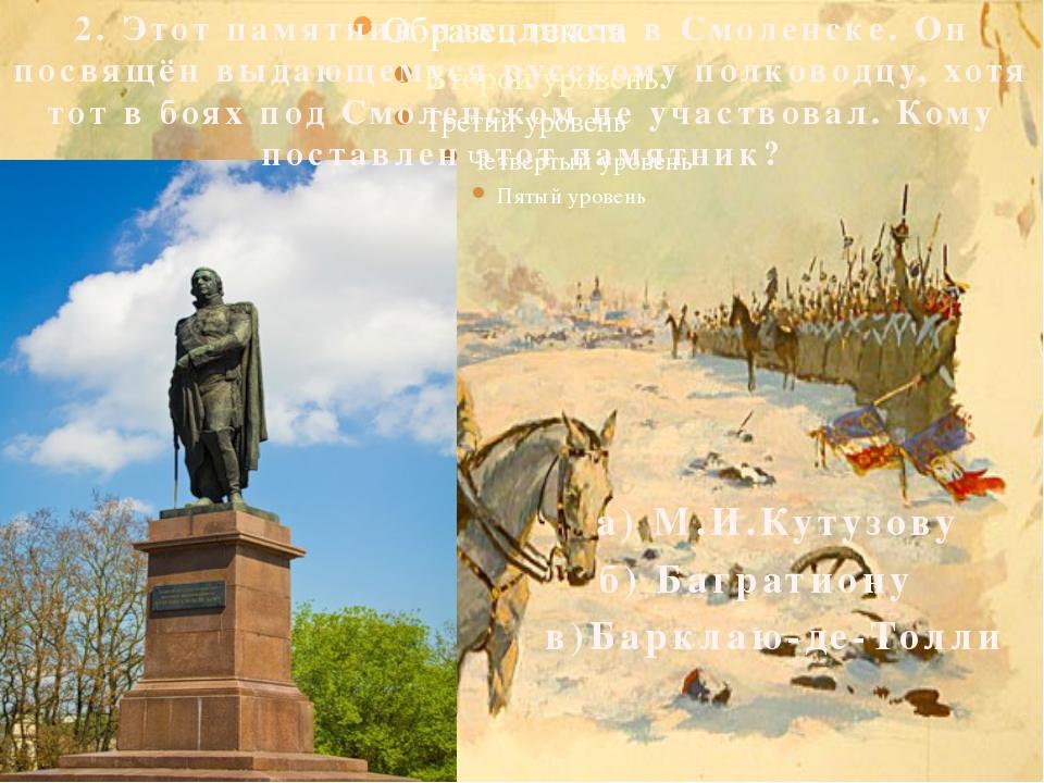 5.Что в русской армии называли флинтой? а)Скрученную солдатскую шинель, наде...