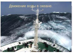 Движение воды в океане.