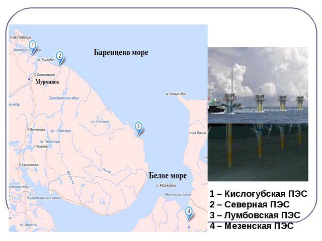 Применение волн. 1 – Кислогубская ПЭС 2 – Северная ПЭС 3 – Лумбовская ПЭС 4 –...