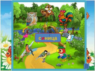 http://vbgcity.ru/sites/default/files/images/didaktichieskiie_kartochki__-_Li