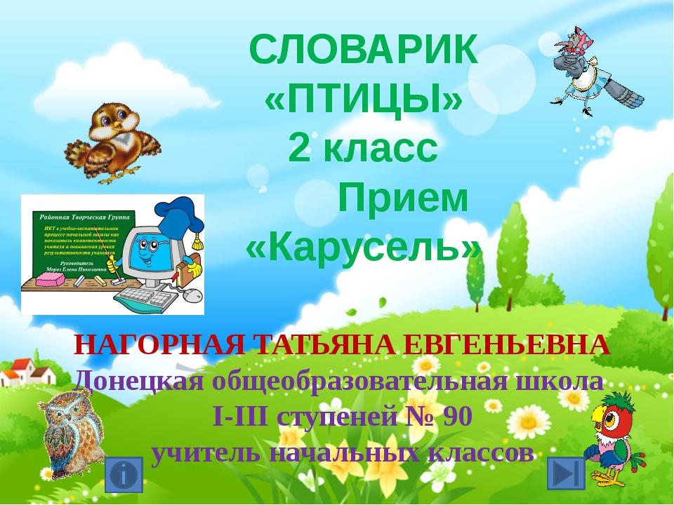 НАГОРНАЯ ТАТЬЯНА ЕВГЕНЬЕВНА Донецкая общеобразовательная школа I-III ступене...
