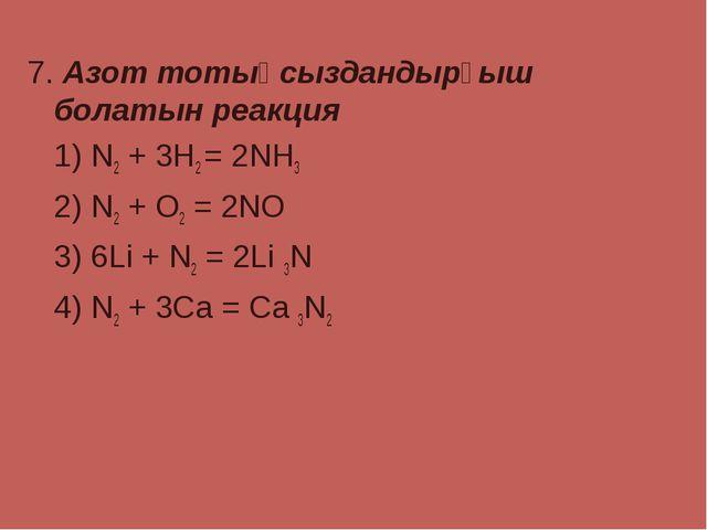 7. Азот тотықсыздандырғыш болатын реакция 1) N2 + 3H2 = 2NH3 2) N2 + O2 = 2NO...