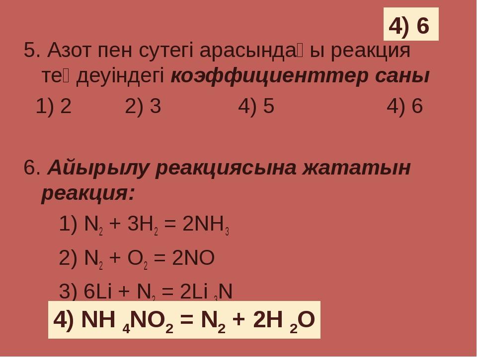 5. Азот пен сутегі арасындағы реакция теңдеуіндегі коэффициенттер саны 1) 2 2...