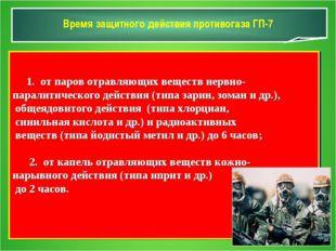 Время защитного действия противогаза ГП-7 1. от паров отравляющих вещест