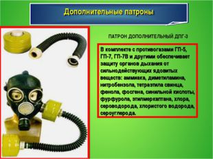 Дополнительные патроны ПАТРОН ДОПОЛНИТЕЛЬНЫЙ ДПГ-3 В комплекте с противогаза