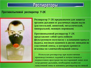 Респираторы Противопылевой респиратор У-2К  Респиратор У-2К предназначен