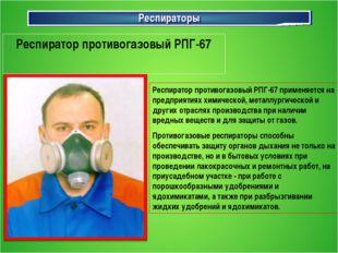 Респираторы Респиратор противогазовый РПГ-67 Респиратор противогазовый РПГ-67