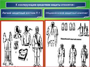 К изолирующим средствам защиты относятся : Легкий защитный костюм Л-1 Общевой