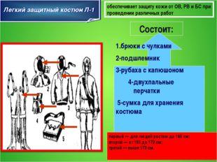 Легкий защитный костюм Л-1 обеспечивает защиту кожи от OB, PB и БС при провед