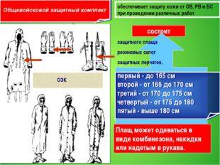 Общевойсковой защитный комплект ОЗК состоит обеспечивает защиту кожи от OB, P