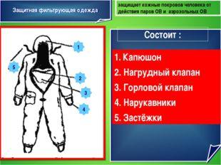 Защитная фильтрующая одежда защищает кожные покровов человека от действия пар