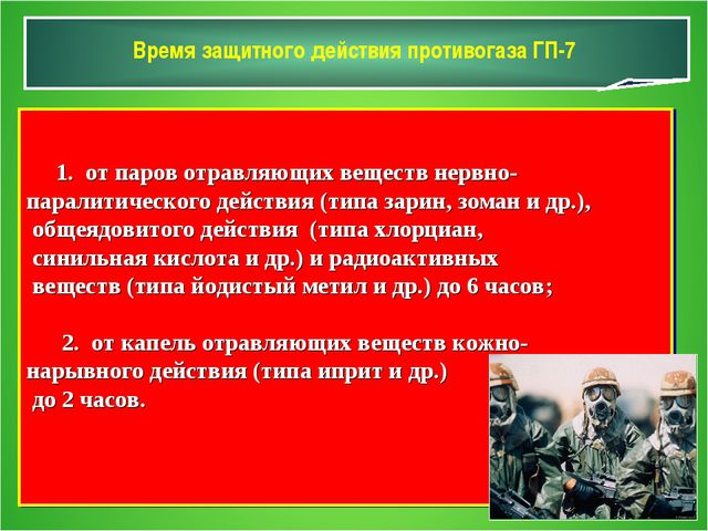 Время защитного действия противогаза ГП-7 1. от паров отравляющих вещест...