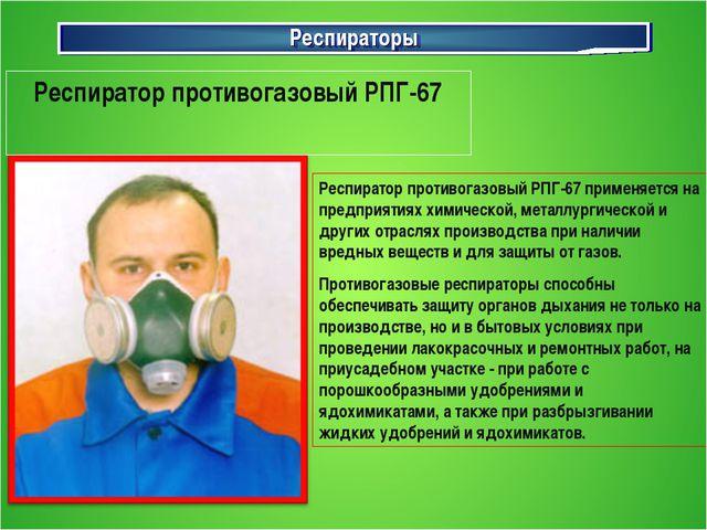 Респираторы Респиратор противогазовый РПГ-67 Респиратор противогазовый РПГ-67...