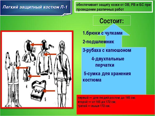 Легкий защитный костюм Л-1 обеспечивает защиту кожи от OB, PB и БС при провед...