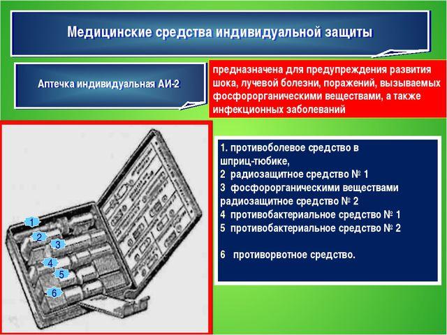 Медицинские средства индивидуальной защиты Аптечка индивидуальная АИ-2 предна...