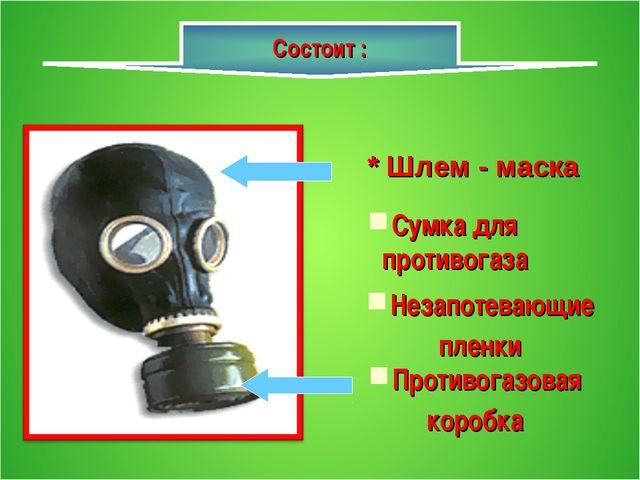 * Шлем - маска Состоит : Противогазовая коробка Незапотевающие пленки Сумка д...