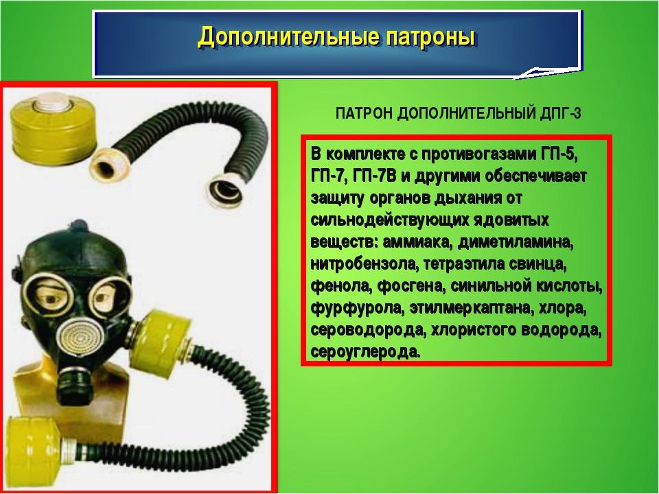 Дополнительные патроны ПАТРОН ДОПОЛНИТЕЛЬНЫЙ ДПГ-3 В комплекте с противогаза...