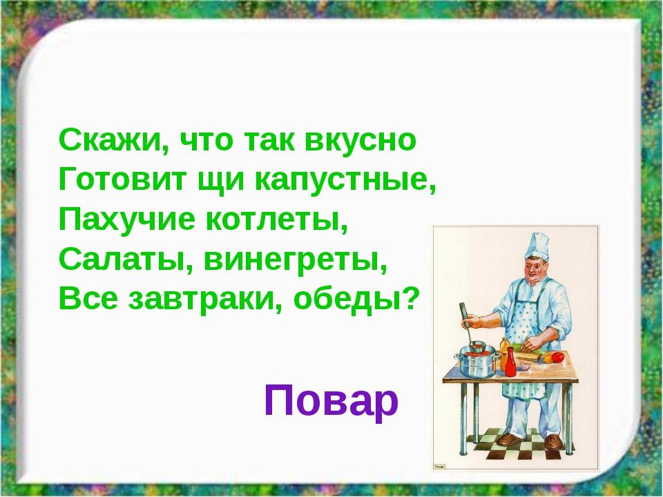 Повар Скажи, что так вкусно Готовит щи капустные, Пахучие котлеты, Салаты, ви...