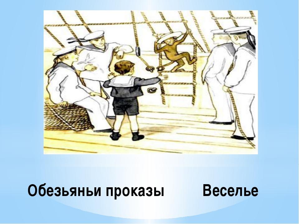 Обезьяньи проказы Веселье