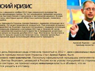Крымский кризис  Все началось с решения в ноябре 2013 года украинского руков