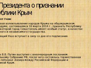 Указ Президента о признании республики Крым Полный текст Указа: 1. Учитывая