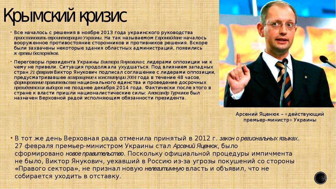 Крымский кризис  Все началось с решения в ноябре 2013 года украинского руков...
