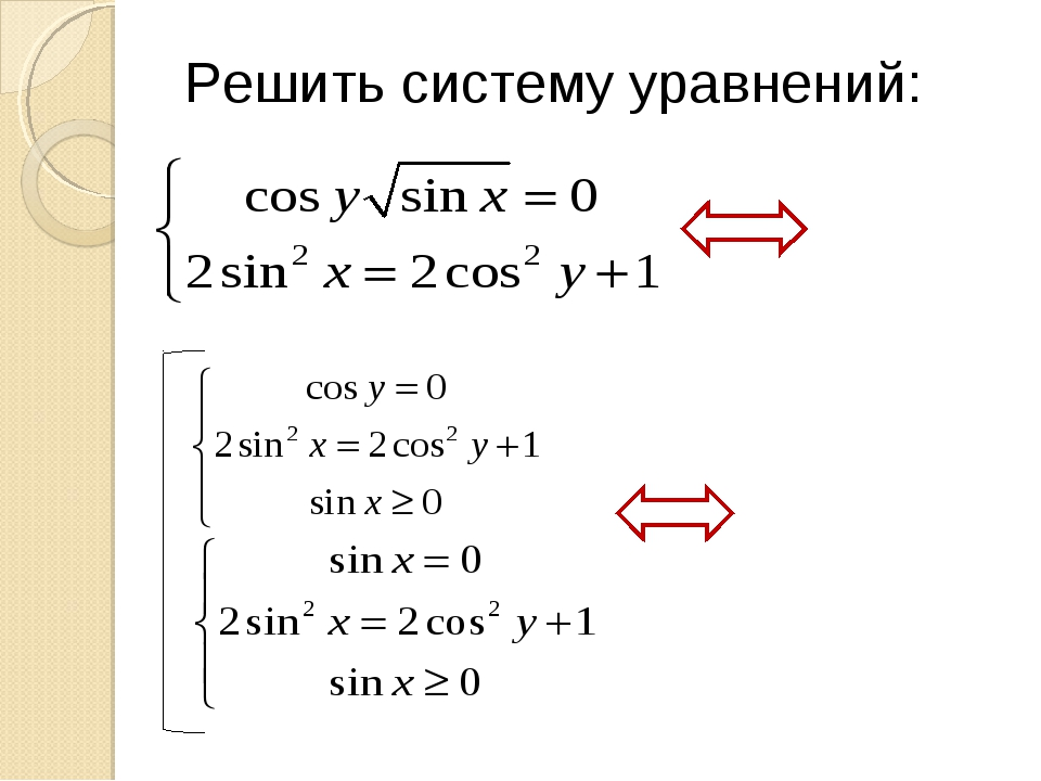 Решить систему уравнений: