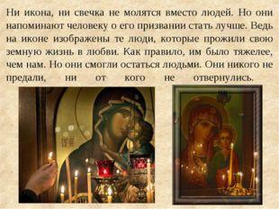 Ни икона, ни свечка не молятся вместо людей. Но они напоминают человеку о его