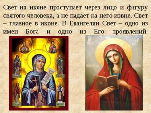 Свет на иконе проступает через лицо и фигуру святого человека, а не падает на