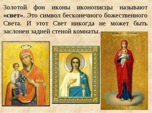 Золотой фон иконы иконописцы называют «свет». Это символ бесконечного божеств