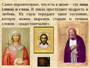 Самое поразительное, что есть в иконе – это лица (лики) и глаза. В ликах прос