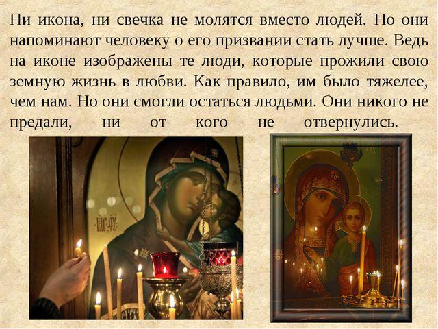 Ни икона, ни свечка не молятся вместо людей. Но они напоминают человеку о его...