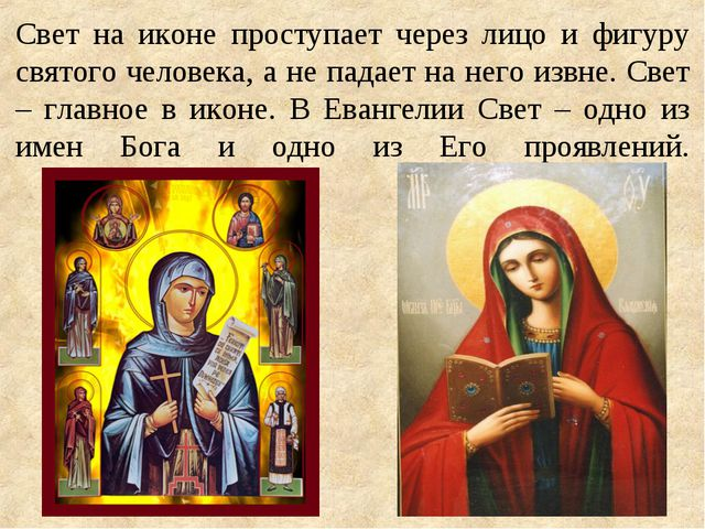 Свет на иконе проступает через лицо и фигуру святого человека, а не падает на...