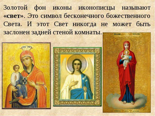 Золотой фон иконы иконописцы называют «свет». Это символ бесконечного божеств...